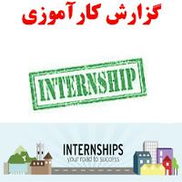 گزارش كارآموزی در نمایندگی مجاز ایران خودرو كاشان