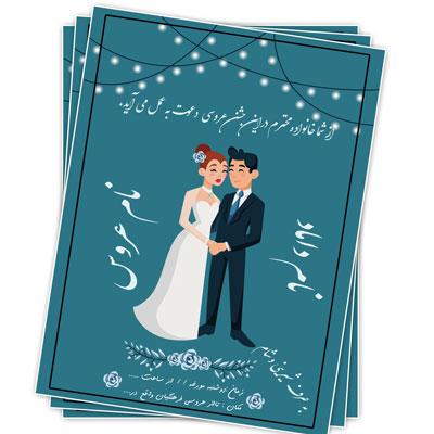 طرح لایه باز دعوتنامه عروسی کاملا لایه باز
