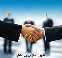 مقاله انگلیسی ترجمه شده تخصصی: مدیریت بازاریابی صنعتی