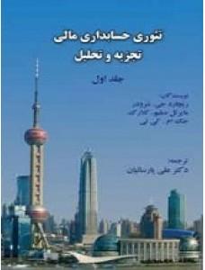 پاورپوینت فصل هشتم کتاب تئوری حسابداری مالی (جلد اول) شرودر و همکاران ترجمه پارسائیان با موضوع سرمایه در گردش